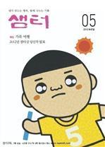 도서 이미지 - 월간 샘터 2012년 5월호