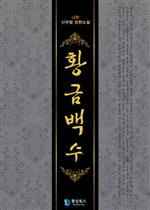 도서 이미지 - [합본] 황금백수(전24권/완결)