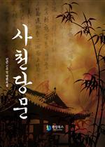 도서 이미지 - 사천당문(전3권/완결)