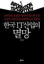 도서 이미지 - 한국 IT산업의 멸망