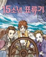 도서 이미지 - 삼성 만화 명작 - 15소년 표류기