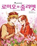도서 이미지 - 삼성 만화 명작 - 로미오와 줄리엣