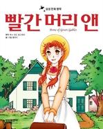 도서 이미지 - 삼성 만화 명작 - 빨간머리앤