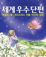도서 이미지 - 삼성 만화 명작 - 세계 우수 단편