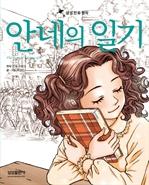 도서 이미지 - 삼성 만화 명작 - 안네의 일기