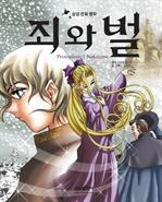 도서 이미지 - 삼성 만화 명작 - 죄와 벌