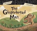도서 이미지 - 세계명작 영어동화 5 - 진저브레드맨 (The Gingerbread Man)
