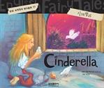 도서 이미지 - 세계명작 영어동화 17 - 신데렐라 (Cinderella)