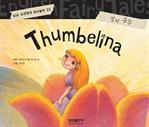 도서 이미지 - 세계명작 영어동화 22 - 엄지공주 (Thumbelina)