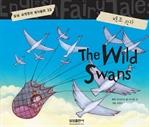 도서 이미지 - 세계명작 영어동화 23 - 백조왕자 (The Wild Swans)