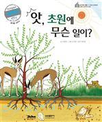 도서 이미지 - 학습동화 과학 8 - 앗 초원에 무슨일이?