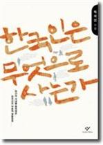 도서 이미지 - 한국인은 무엇으로 사는가