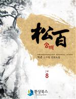 도서 이미지 - 송백 2부