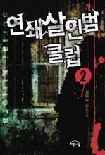 도서 이미지 - 연쇄 살인범 클럽