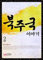 도서 이미지 - 북주국 이야기