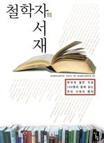 도서 이미지 - 철학자의 서재