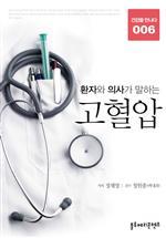 도서 이미지 - 고혈압