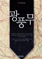 도서 이미지 - [합본] 광풍무(전9권/완결)