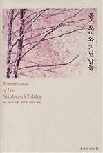 도서 이미지 - 톨스토이와 거닌 날들