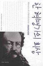 도서 이미지 - 한 혁명가의 회상