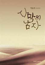 도서 이미지 - 사막의 남자