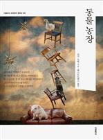 도서 이미지 - 〈더클래식 세계문학 컬렉션 02〉 동물 농장 (한글판)