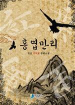도서 이미지 - 홍엽만리(전3권/완결)