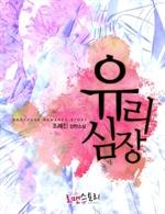 도서 이미지 - [합본] 유리심장(전2권/완결)
