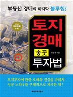 도서 이미지 - 토지 경매 송곳 투자법