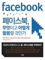 도서 이미지 - 페이스북, 무엇이고 어떻게 활용할 것인가