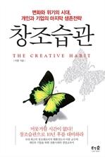 도서 이미지 - 창조습관