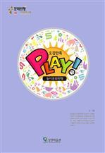 도서 이미지 - Play - 오감만족 (놀이문화원형)