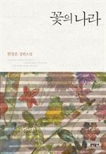 도서 이미지 - 꽃의 나라