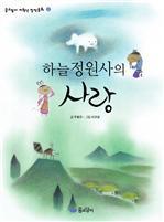 도서 이미지 - 저학년 창작 동화 2 - 하늘 정원사의 사랑