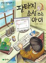 도서 이미지 - 저학년 창작 동화 4 - 판타지 소설 쓰는 아이