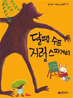 도서 이미지 - 저학년 창작 동화 5 - 달팽 수프 지렁 스파게티