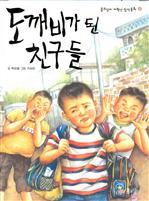 도서 이미지 - 저학년 창작 동화 6 - 도깨비가 된 친구들