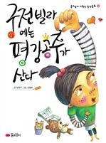 도서 이미지 - 저학년 창작 동화 7 - 궁전빌라에는 평강 공주가 산다