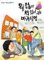 도서 이미지 - 저학년 창작 동화 8 - 몽골 촌놈과 책 읽어 주는 마귀할멈