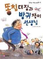 도서 이미지 - 저학년 창작 동화 11 - 똥침대장과 방귀쟁이 선생님
