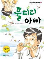 도서 이미지 - 저학년 창작 동화 14 - 풀피리 아빠