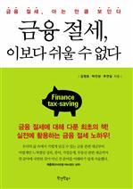 도서 이미지 - 금융 절세, 이보다 쉬울 수 없다