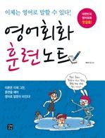 도서 이미지 - 영어회화 훈련노트 : 이제는 영어로 말할 수 있다