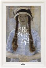 도서 이미지 - 처음 만나는 그림