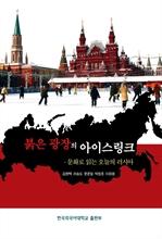 도서 이미지 - 붉은 광장의 아이스링크