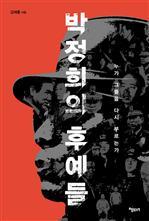 도서 이미지 - 박정희의 후예들