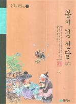 도서 이미지 - 우리 겨레 좋은 고전 2 - 봉이 김선달