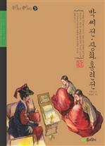도서 이미지 - 우리 겨레 좋은 고전 5 - 박씨전ㆍ장화홍련전