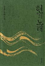 도서 이미지 - 현의 노래