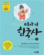 도서 이미지 - 다시 쓰는 이야기 한국사